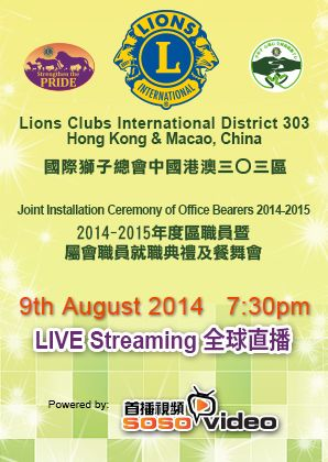 Lions Clubs International Disctrict 303 Hong Kong & Macao, China
