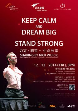 Keep Calm and Dream Big‧Stand Strong – Sharing by Nick Vujicic