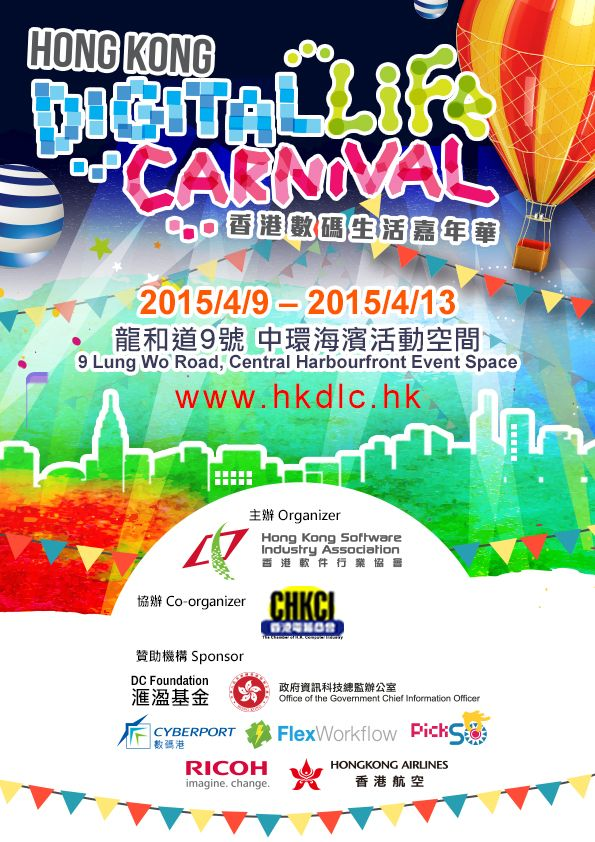 Hong Kong Digital Life Carnival