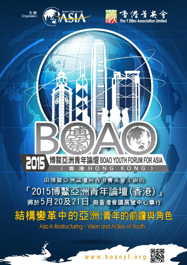 """2015 BOAO YOUTH FORUM FOR ASIA (HONG KONG)""