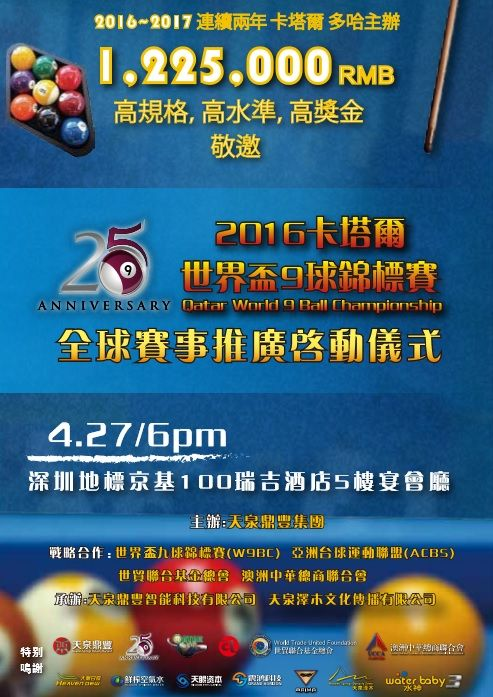 """Qatar World 9 Ball Championship 2016"" Global Launch Event Promotion"