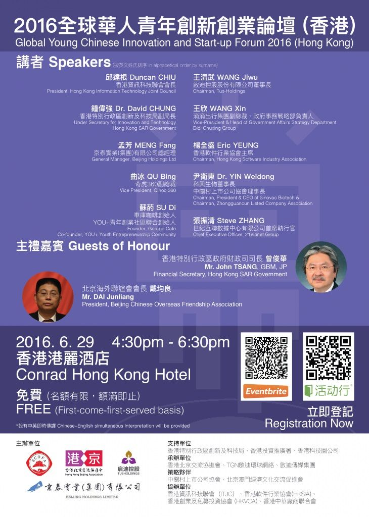 Global Young Chinese Innovation and Start-up Forum 2016 (Hong Kong)