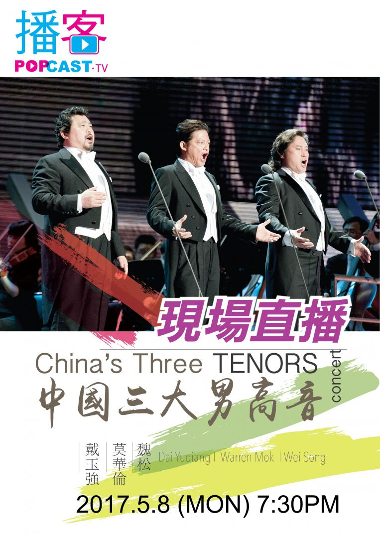 China's Three Tenors concert