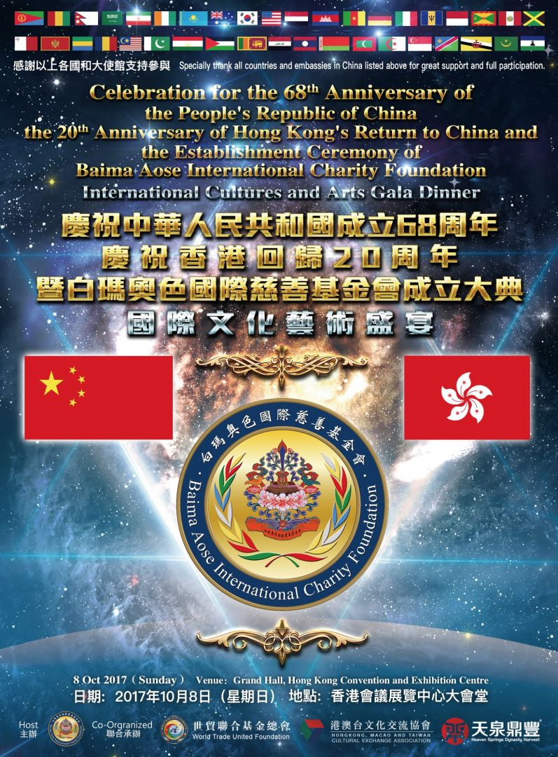 Celebration for the 68th Anniversary of the People's Republic of China, the 20th Anniversary of Hong Kong's Return to China and the Establishment Ceremony of Baima Aose International Charity Foundation