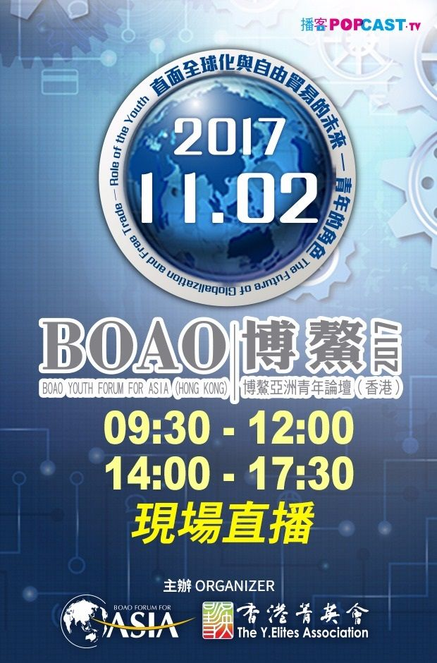 2017 Boao Youth Forum for Asia (Hong Kong)-Opening Ceremony & Keynote Speech