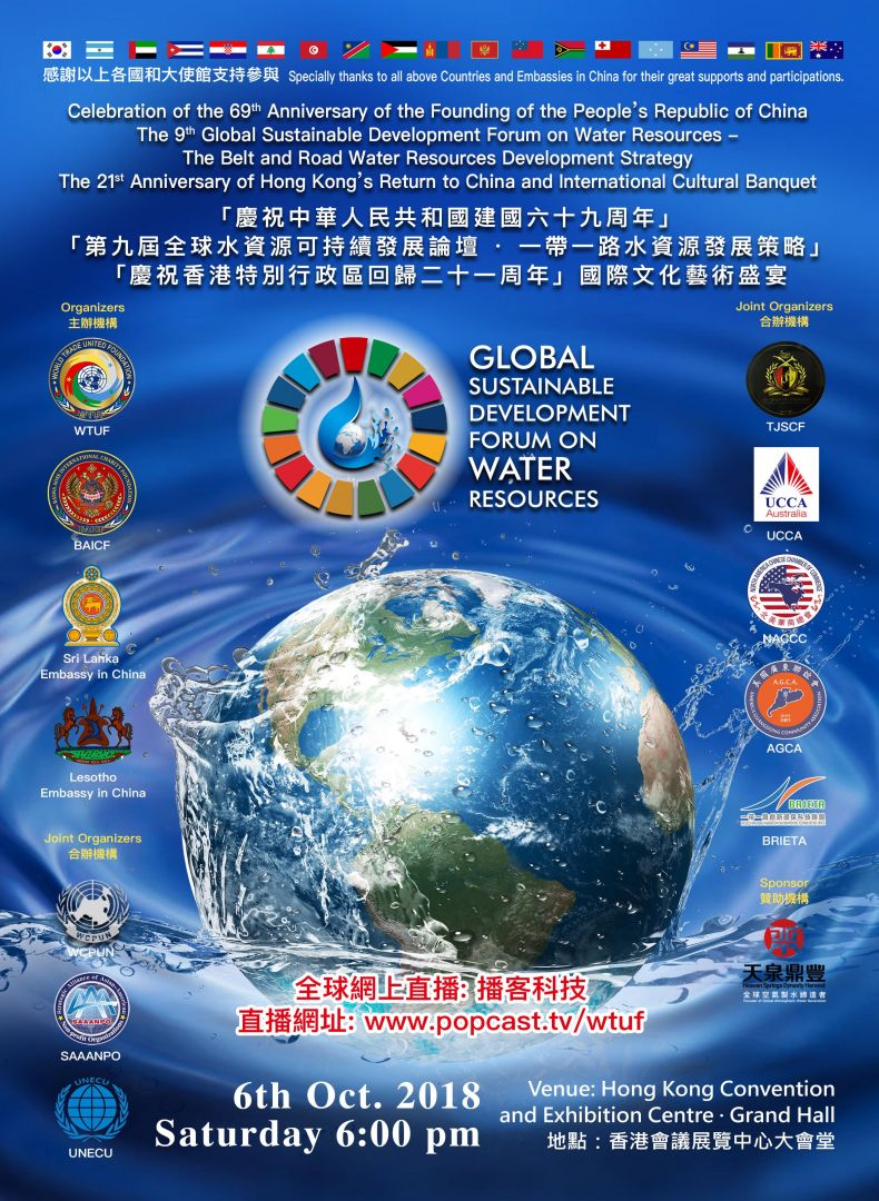 The 9th Global Sustainable Development Forum on Water Resources