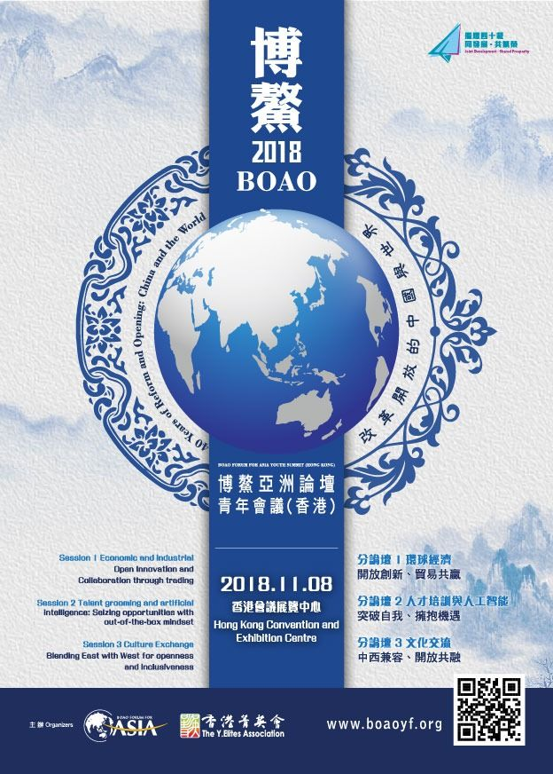 2018 BOAO FORUM FOR ASIA YOUTH SUBMIT (HONG KONG)